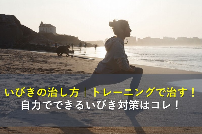 いびきの治し方_トレーニング