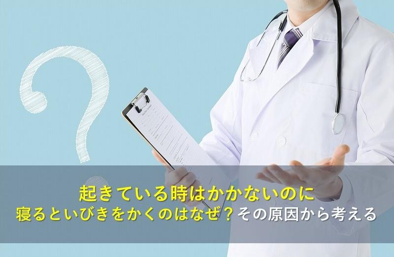 医師の疑問