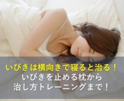 いびきは横向きで寝ると治る